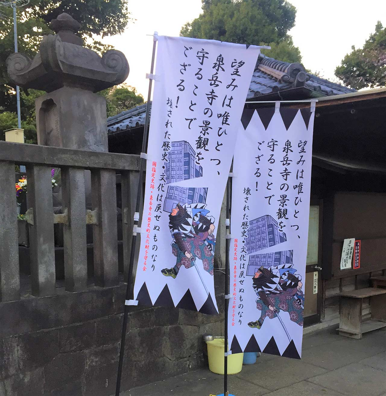 curly nomad japan 47 ronin sengakuji temple flags image